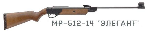 МР-512-14 Элегант